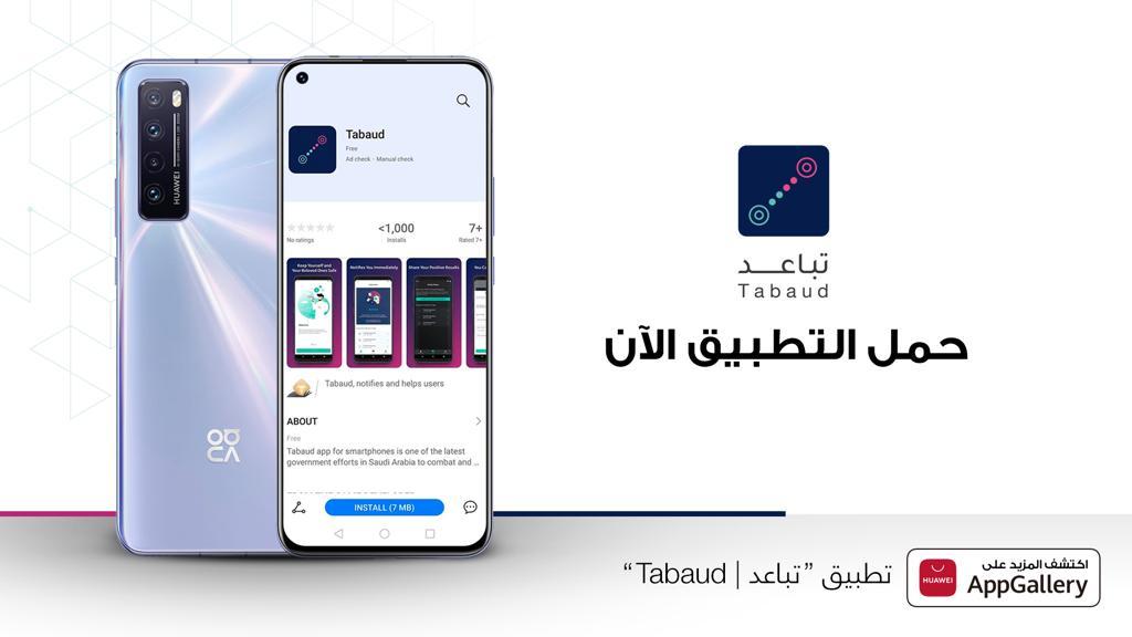 تطبيق تباعد متوفر الآن على متجر هواوي AppGallery في المملكة العربية السعودية