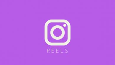انستجرام تقدم ميزتها الجديدة Reels المنافسة للتيك توك