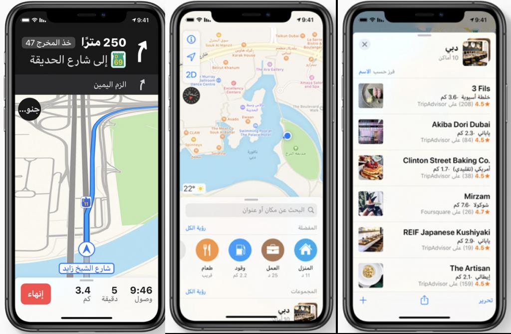 خرائط آبل - Apple Maps