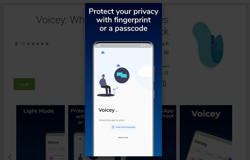 Voicey تطبيق جديد للاستماع لرسائل واتساب الصوتية بالوضع الخفي