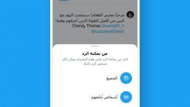 تويتر تطلق إعدادات جديدة للمحادثة لمنح المستخدمين المزيد من خيارات التحكم