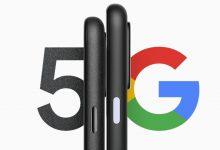 جوجل ستطرح بكسل 5 ونسخة من بكسل 4a بتقنية الجيل الخامس