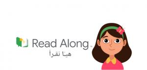 جوجل تعلن عن إطلاق النسخة العربية من تطبيقها Read Along