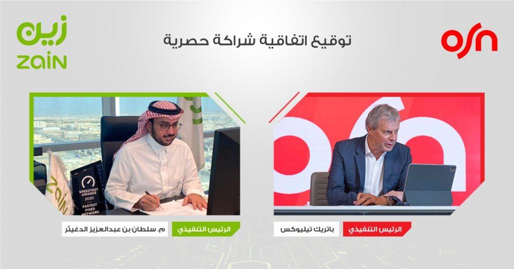زين السعودية توقع اتفاقية شراكة حصرية معشبكة OSN