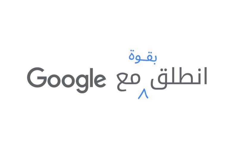 جوجل تطلق برنامجًا لتسريع وتيرة الانتعاش الاقتصادي في  الشرق الأوسط وشمال أفريقيا - انطلق بقوة مع Google المملكة العربية السعودية الشرق الأوسط وشمال أفريقيا