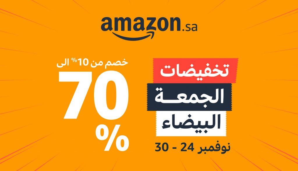 أمازون المملكة العربية السعودية يبدأ عروض الجمعة البيضاء في 24 وحتى 30 نوفمبر بتخفيضات تصل 70%