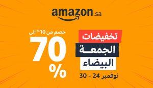 أمازون السعودية يبدأ عروض الجمعة البيضاء في 24 وحتى 30 نوفمبر بتخفيضات تصل 70%