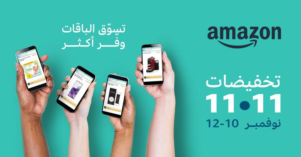 أمازون السعودية يطلق حملة تخفيضات عروض في 11/11 تشمل منتجات أكثر من 30 فئة  -  Amazon.sa