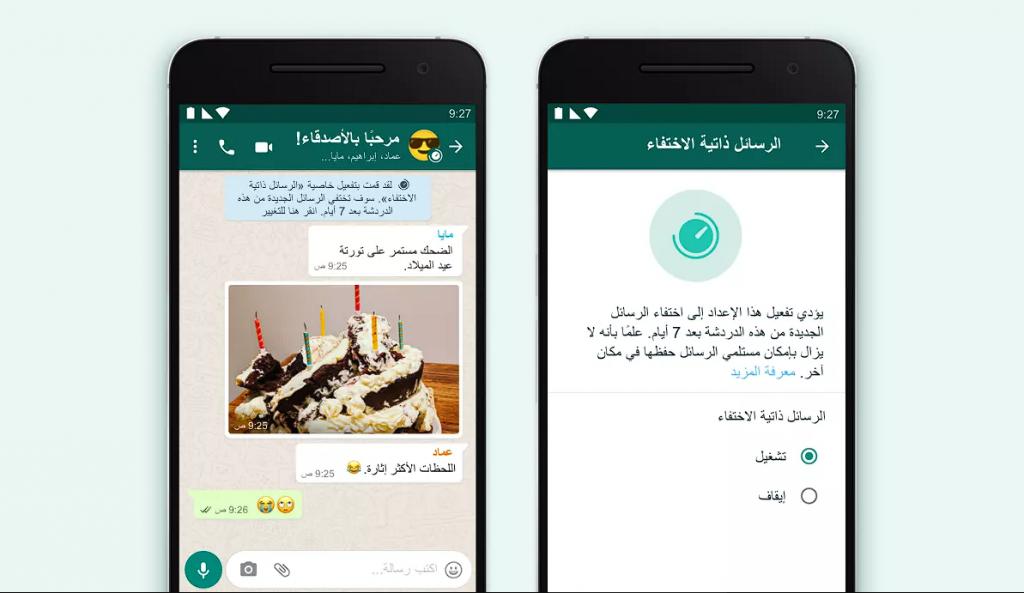 يدعم WhatsApp أخيرًا ميزة الإخفاء الذاتي