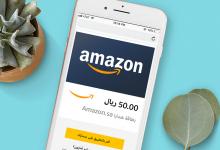 أمازون السعودية يطلق بطاقات الهدايا بالتزامن مع عروض الجمعة البيضاء