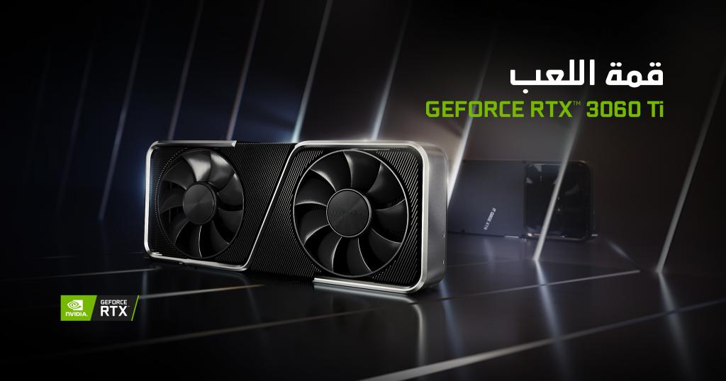 إنفيديا تطلق عائلة GeForce RTX 3060 Ti في موسم الإجازات