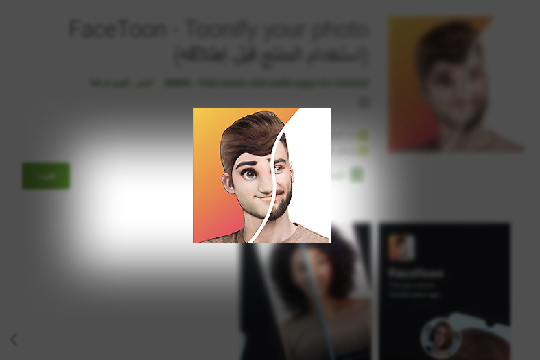 FaceToon is a new app to convert your photos into cartoon 3D