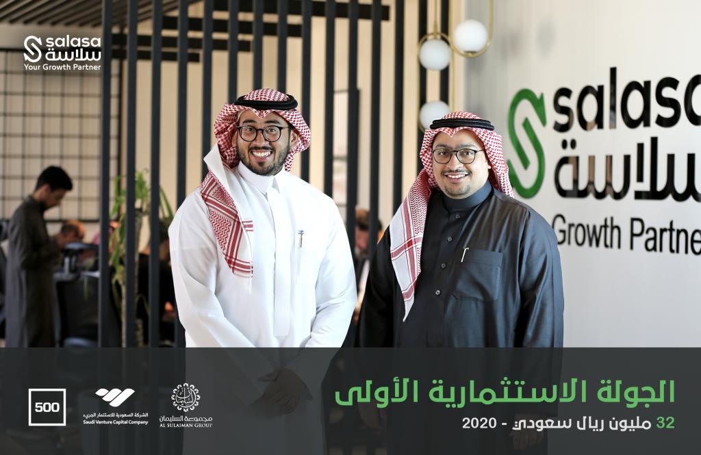 شركة سلاسة تغلق جولتها الاستثمارية الأولى بقيمة 32 مليون ريال سعودي