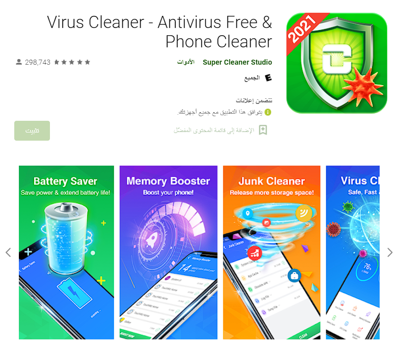 4. Virus Cleaner – Antivirus Free & Phone Cleaner - تطبيقات أندرويد