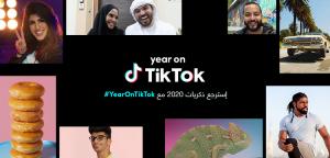 """""""عام على تيك توك"""" لعرض ملخص العام الماضي تصل المستخدمين في المنطقة"""