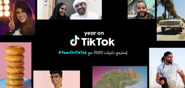 عام على تيك توك لعرض ملخص العام الماضي تصل المستخدمين في المنطقة