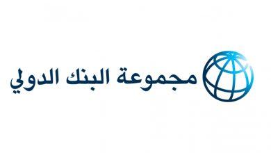 منحة مبادرة الارتقاء بالمهارات في المشرق العربي من البنك الدولي
