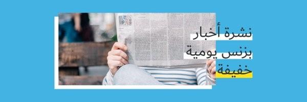 يومي نشرة بريدية جديدة متخصصة في التطوير المهني وعالم الأعمال