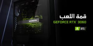 لاعبو GeForce يحصلون على برامج تشغيل جديدة للألعاب لـ GeForce RTX 3060