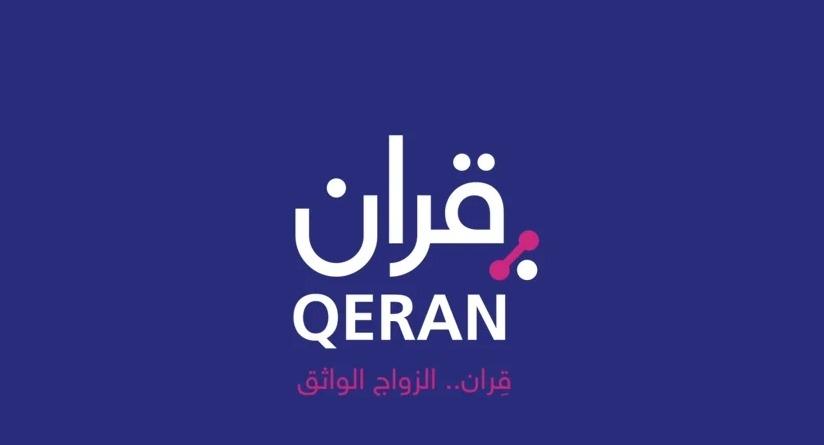 """إطلاق تطبيق قِران """"QERAN"""" الذي يساعد الراغبين بالزواج بطريقة آمنة"""