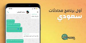 """إطلاق """"أقول"""" أول تطبيق محادثات سعودي للهواتف الذكية"""