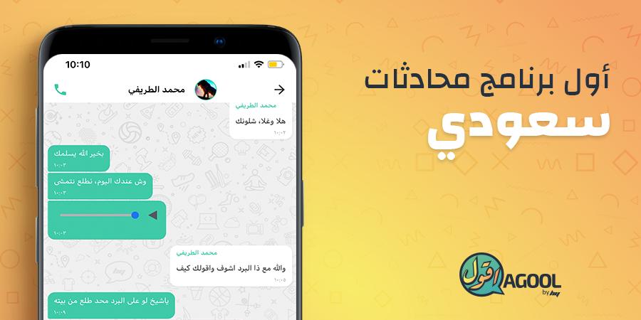 """إطلاق """"أقول"""" أول تطبيق محادثات سعودي للهواتف الذكية من هلا يلا - Agool"""