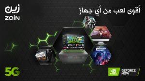 """""""زين السعودية"""" تطلقGeForce NOW Beta ضمن شراكة مع NVIDIA لتطوير تجربة الألعاب الإلكترونية في المملكة"""