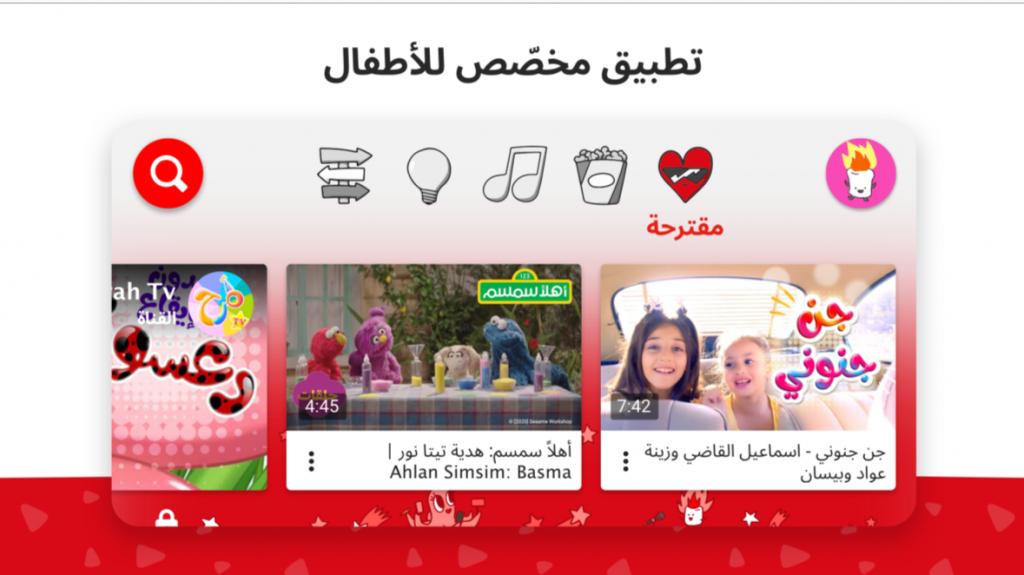 """إطلاق تطبيق يوتيوب كيدز """"YouTube Kids"""" في الشرق الأوسط وشمال أفريقيا"""