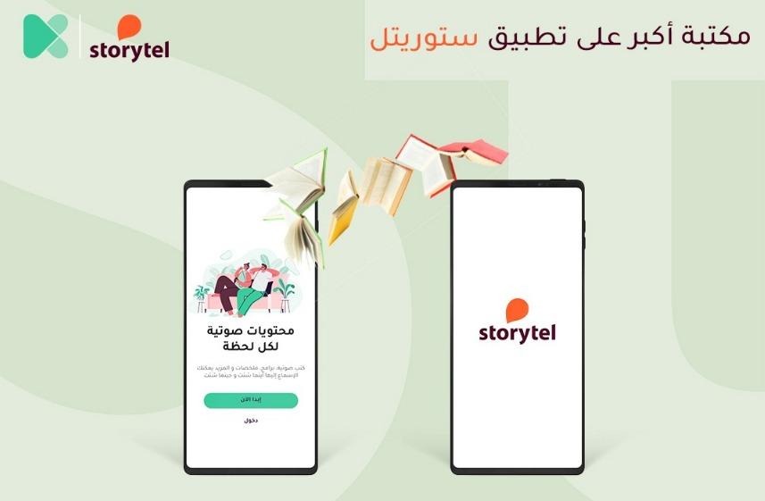 ستوريتل تضم مكتبة كتاب صوتي في تطبيق واحد يوفر آلاف الكتب العربية -