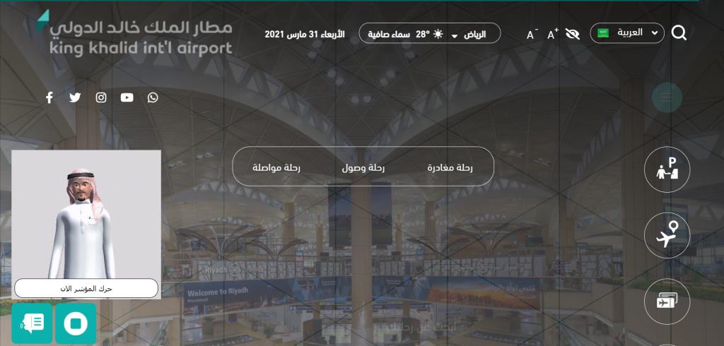 مطار الملك خالد الدولي يوفر تقنيات لغة الإشارة على موقعه الإلكتروني