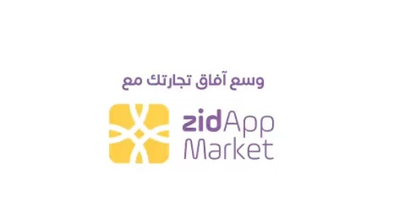 إطلاق سوق تطبيقات زد لتمكين المتاجر من الحصول على خدمات إضافية عبر تطبيقات خارجية