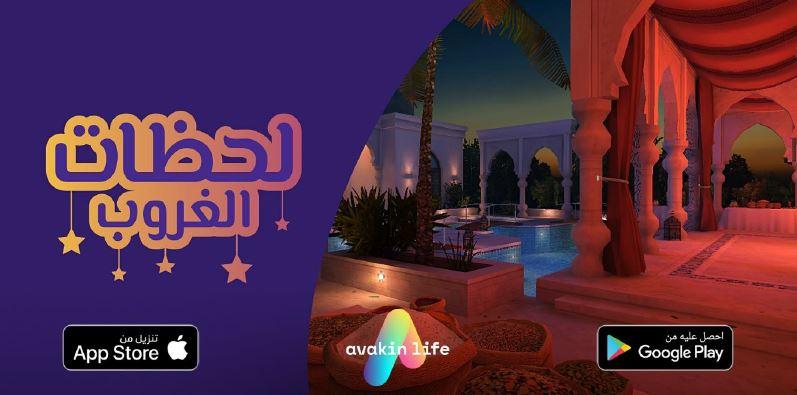 لعبة Avakin Life تطلق فعالية افتراضية للاحتفال بشهر رمضان