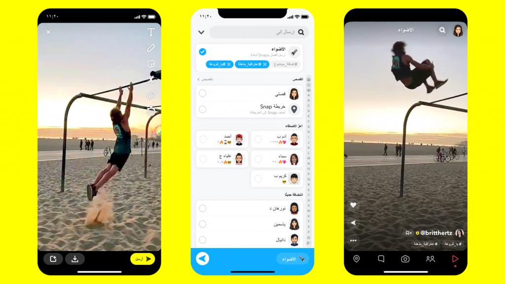 سناب شاتتطلق ميزة Spotlight في منطقة الشرق الأوسط وشمال أفريقيا - Snapchat