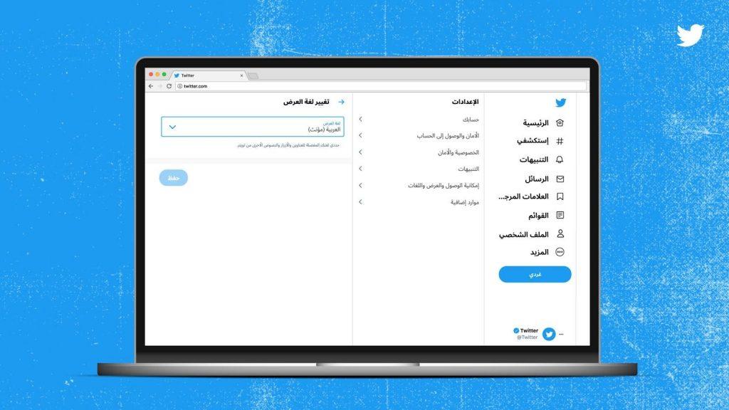 """تويتر تضيف """"التأنيث"""" ضمن خيارات اللغة العربية للمغردات"""