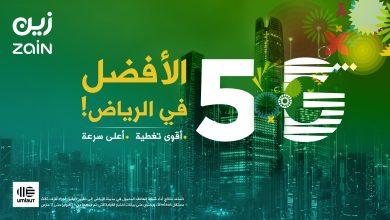 """""""زين السعودية"""" الأسرع في شبكة الجيل الخامس وخدمات البيانات في الرياض"""
