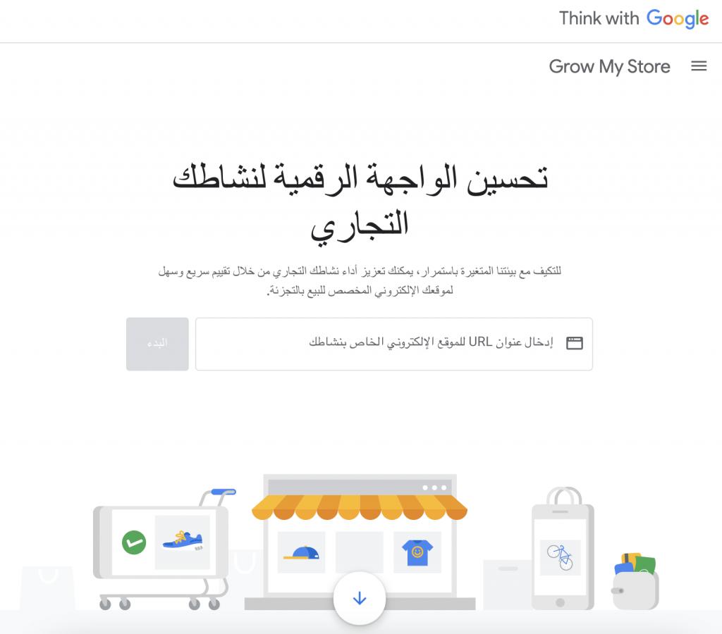 جوجل تطلق أداة Grow My Store باللغة العربية للأنشطة التجارية في المنطقة