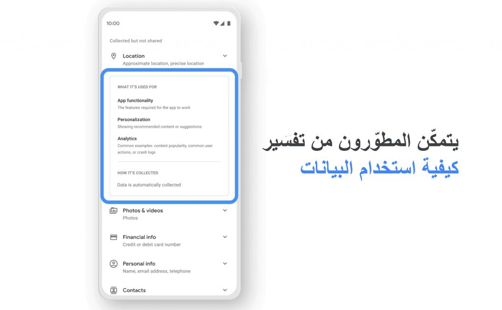 كيف سيبدو قسم الأمان الجديد في متجر جوجل بلاي ؟