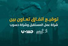 دعمًا للعمل الحر في السعودية: تعاون بين شركة عمل المستقبل وشركة حسوب