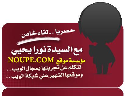 مقابلة حصرية مع نورا يحيي صاحبة موقع Noupe.com