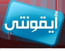 icontyLogo أيقونتي : محرك بحث عربي للأيقونات